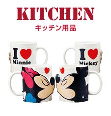 Kitchenキッチン用品 ディズニーと一緒に食事をもっと楽しくしよう!