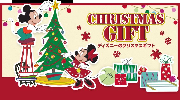 ディズニーのクリスマスギフトChristmasGift