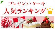 プレゼント・ケーキ 人気ランキング