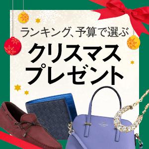 クリスマス特集2017(ファッション)