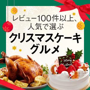 クリスマス特集2017(フード)