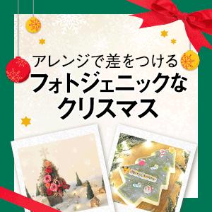 クリスマス特集2017(フォトジェニック)