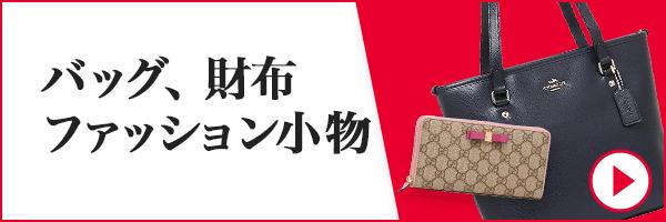 バッグ、財布 ファッション小物