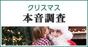 クリスマス 本音調査