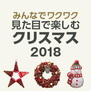 クリスマス インテリア