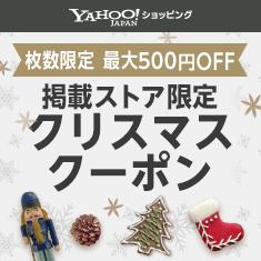 クリスマス2018 掲載ストア限定クーポン最大500円OFF
