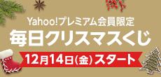 Yahoo!プレミアム会員限定 毎日クリスマスくじ