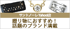 サントノーレ Yahoo!店