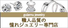 gulamu jewelry