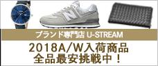 ブランド専門店 U-STREAM