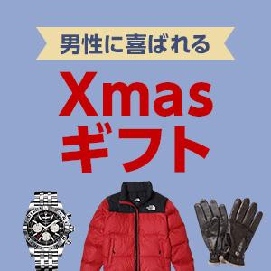 クリスマス2019 メンズ