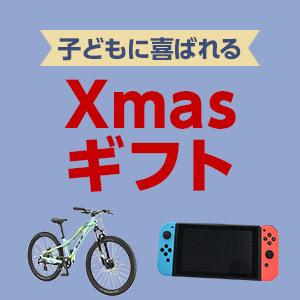 クリスマス2019 キッズ