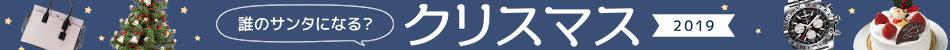 Yahoo!ショッピング「クリスマス2019特集」