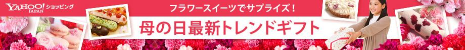 Yahoo!JAPAN ショッピング フラワースイーツでサプライズ!母の日最新トレンドギフト