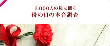 2,000人の母に聞く母の日の本音調査