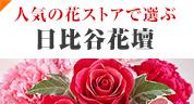 人気の花ストアで選ぶ 日比谷花壇