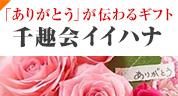 「ありがとう」が伝わるギフト 千趣会イイハナ