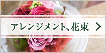 アレンジメント、花束