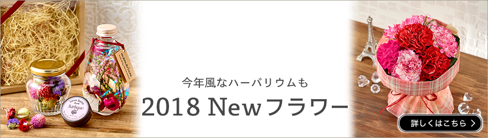 2018 New フラワー