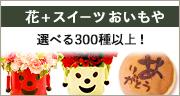 花+スイーツ(おいもや)