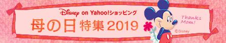 Disney on Yahoo!ショッピング 母の日特集2019