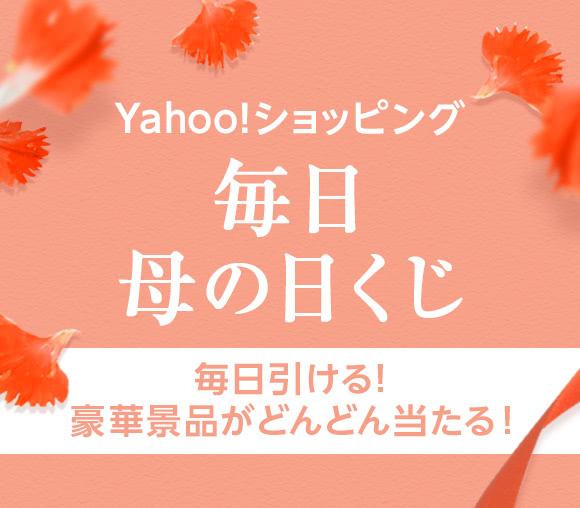 Yahoo!ショッピング 毎日母の日くじ