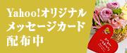 Yahoo!オリジナル メッセージカード配付中