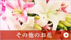 その他のお花