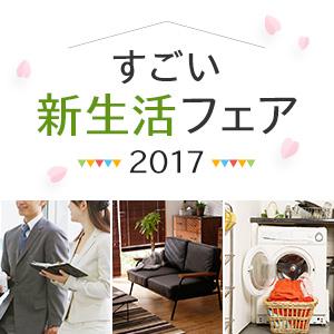新生活2017