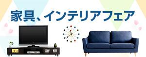 新生活-家具、インテリア