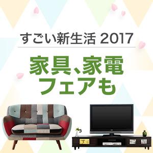 新生活2017(新バナー)