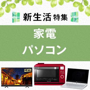 新生活特集:家電・PC