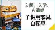 子供用家具、自転車