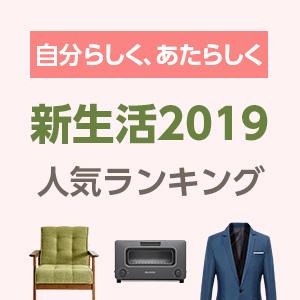 新生活2019 ランキング
