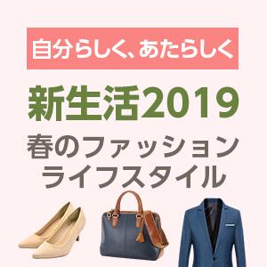 新生活2019 ファッション