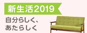 新生活2019 家具