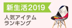 新生活2019 ランキング 家具