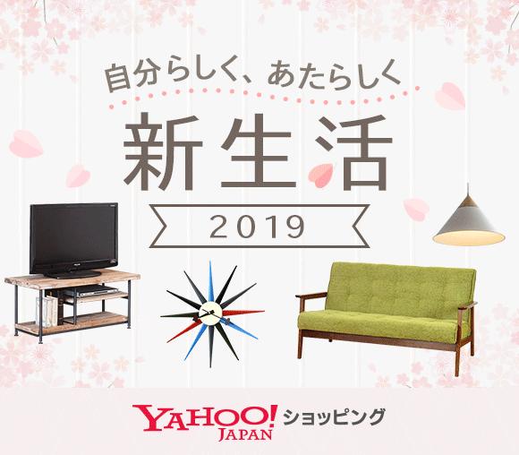 新生活2019 掲載ストア限定クーポン