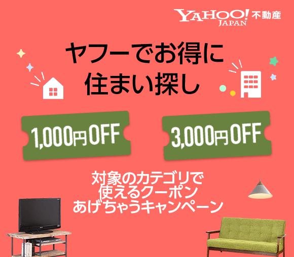 Yahoo!不動産×Yahoo!ショッピング カテゴリクー...