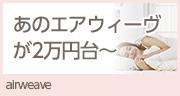 あのエアウェーブが2万円台~ airweave