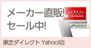 Dynabook公式直販サイト 東芝ダイレクトYahoo!店