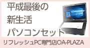 平成最後の新生活パソコンセット リフレッシュPC専門店OA-PLAZA