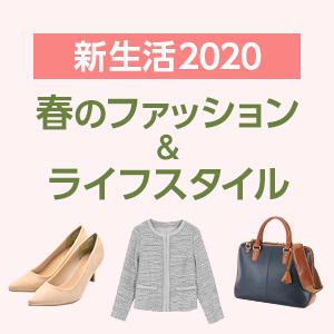 新生活特集 ファッション