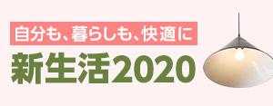 新生活2020 インテリア