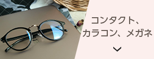 コンタクト・カラコン・メガネ