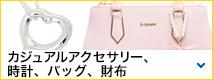 カジュアルアクセサリー、時計、バッグ、財布