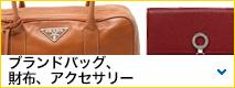 ブランドバッグ、財布、アクセサリー