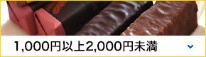 1,000円以上2,000円未満