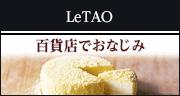 LeTAO 百貨店でおなじみ