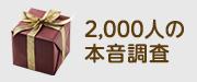 2,000人の本音調査